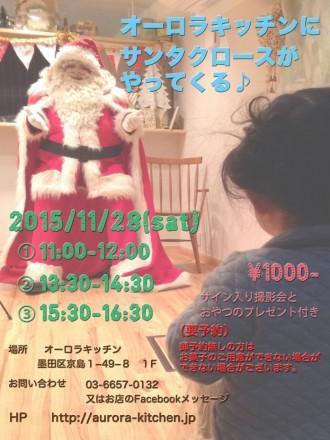 2015サンタの会_edited-1